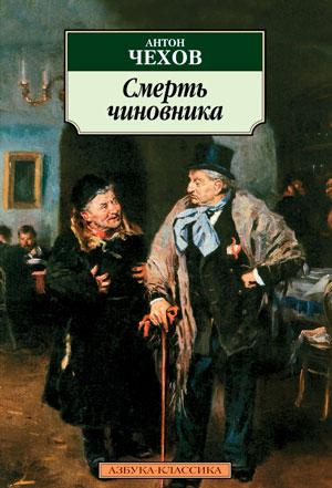 Смерть чиновника — Чехов А.П.