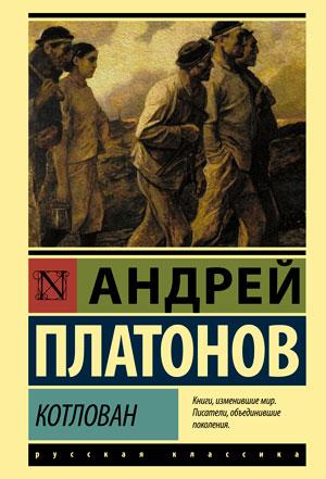 Котлован — Андрей Платонов