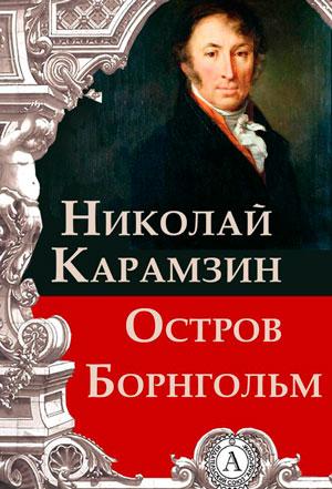Остров Борнгольм — Карамзин Н.М.