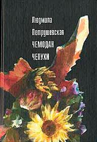 Чемодан чепухи — Людмила Петрушевская