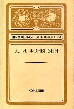 Всеобщая придворная грамматика — Фонвизин Д.И.