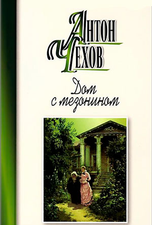Дом с мезонином — Чехов А.П.