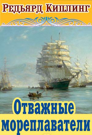 Отважные мореплаватели — Редьярд Киплинг