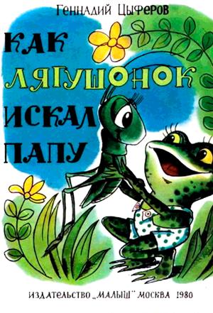 Как лягушонок искал папу — Геннадий Цыферов