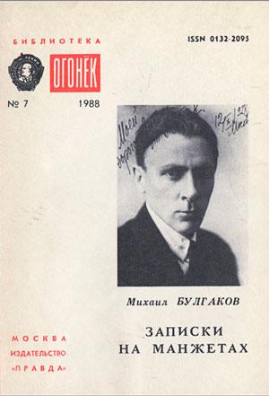 Записки на манжетах — Булгаков М.А.
