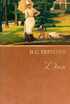 Дым — Тургенев И.С.