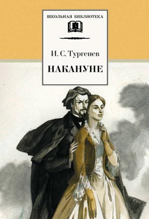 Накануне — Тургенев И.С.