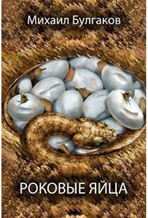 Роковые яйца — Булгаков М.А.