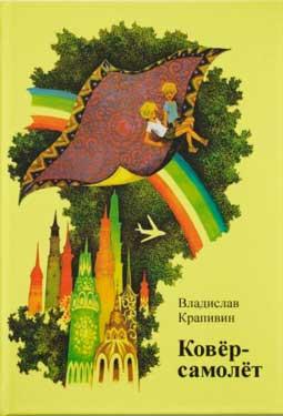 Ковер-самолет — Владислав Крапивин