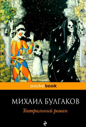 Театральный роман (Записки покойника) — Булгаков М.А.