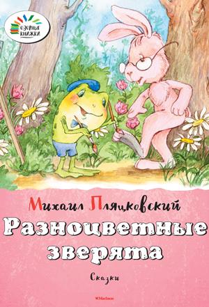 Разноцветные зверята — Пляцковский М.С.