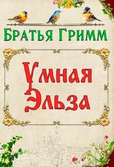 Умная Эльза — братья Гримм