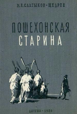 Пошехонская старина — Салтыков-Щедрин М.Е.