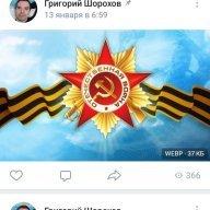 Шорохов Григорий