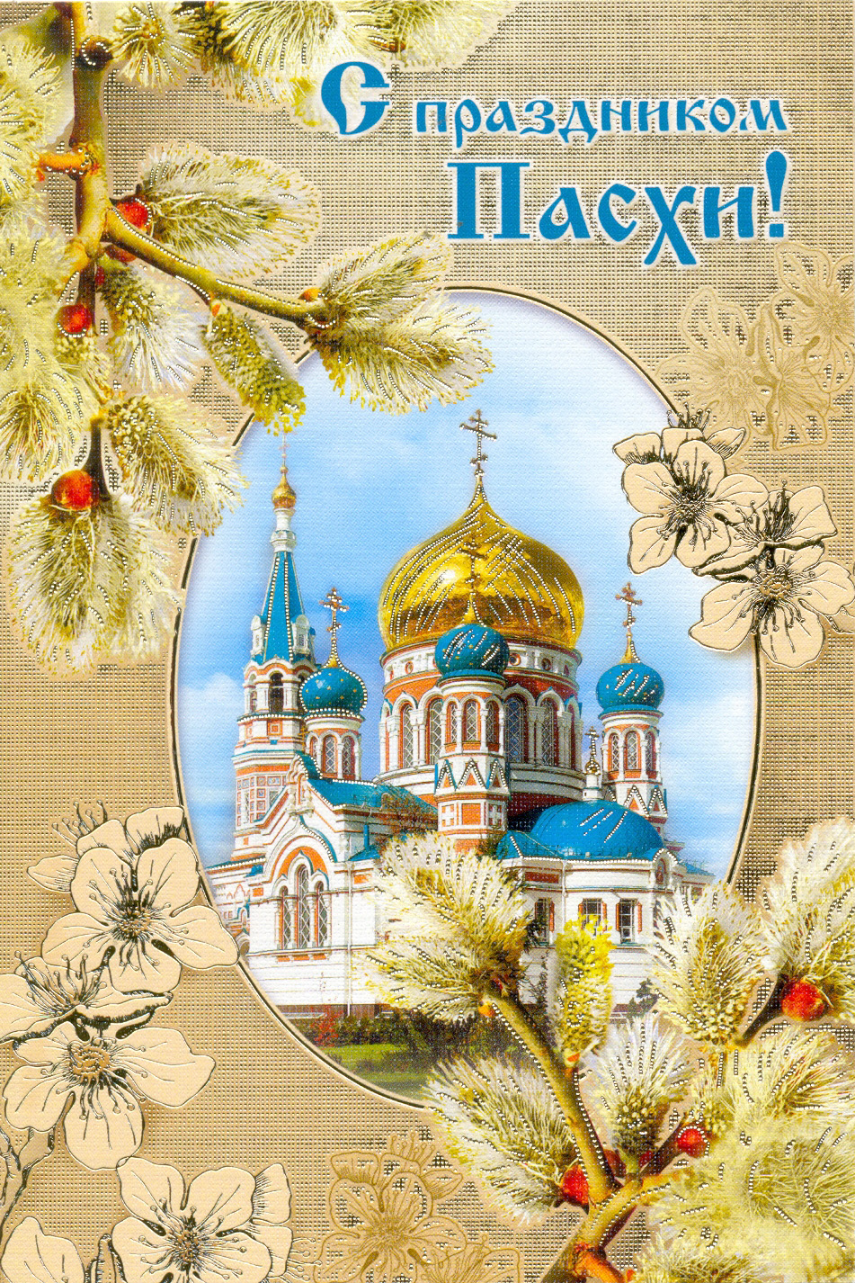 Картинки открытка к пасхе