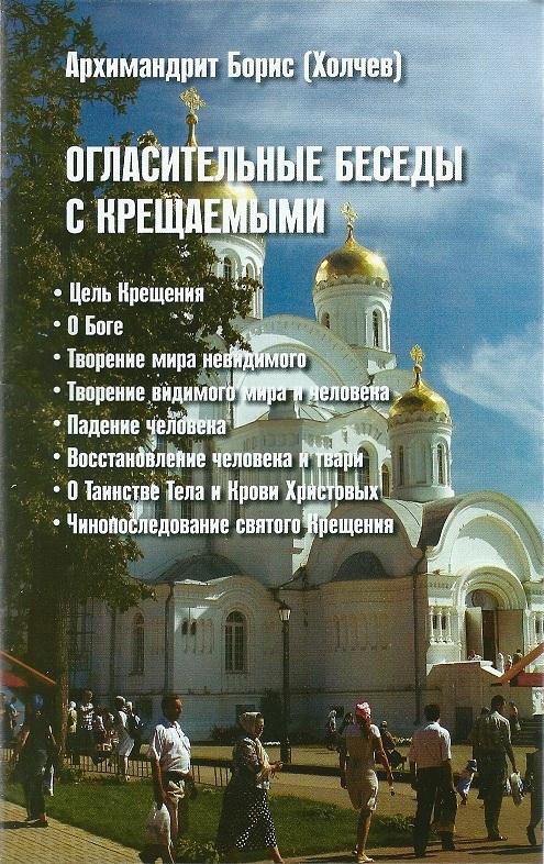 Огласительные беседы с крещаемыми – архимандрит Борис Холчев