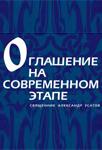 Оглашение на современном этапе – священник Александр Усатов