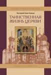 Таинственная жизнь Церкви — прот. Борис Балашов