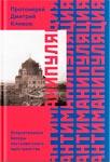 Антиманипуляция. Огласительные беседы постсоветского пространства — протоиерей Дмитрий Климов