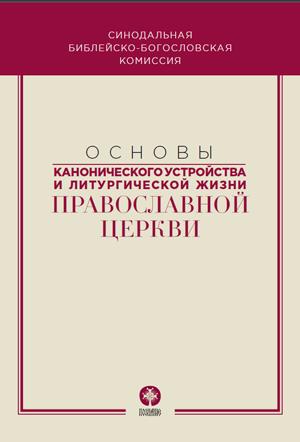 Основы канонического устройства и литургической жизни Православной Церкви
