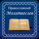 Молитвы о России - читать, скачать онлайн - Молитвослов