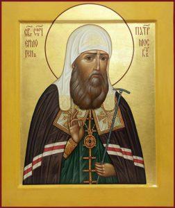 Священномученик Ермоген Московский