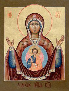 p1b2vhhpbokpbj897nm179bmb5 228x300 - Prayers to the Most Holy Theotokos