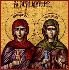Свв. жены-мироносицы Марфа и Мария, сестры Лазаря