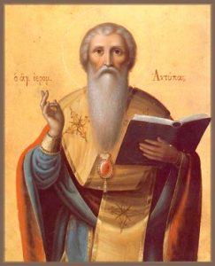Священномученик Антипа Пергамский