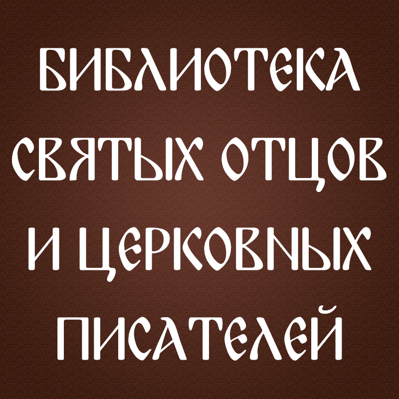 Виды святых в православии
