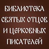 Догматическое богословие, Глава 2. Учение Церкви о Лице Христа Спасителя - протоиерей Олег Давыденков - читать, скачать