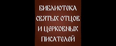 Догматическое богословие, Глава 3. Образ и подобие Божие в человеке - протоиерей Олег Давыденков - читать, скачать