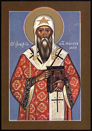святитель Алексий Московский (Бяконтов)
