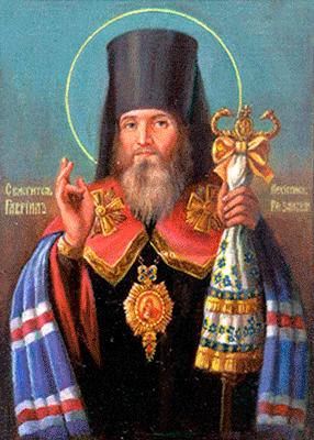 святитель Гавриил (Городков)