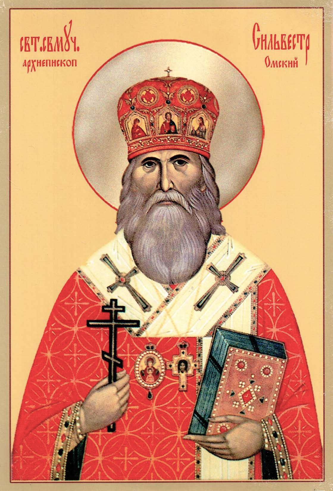 священноисповедник Сильвестр (Ольшевский)