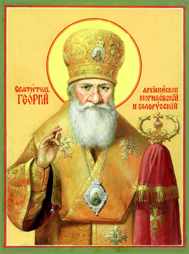 святитель Георгий (Конисский)