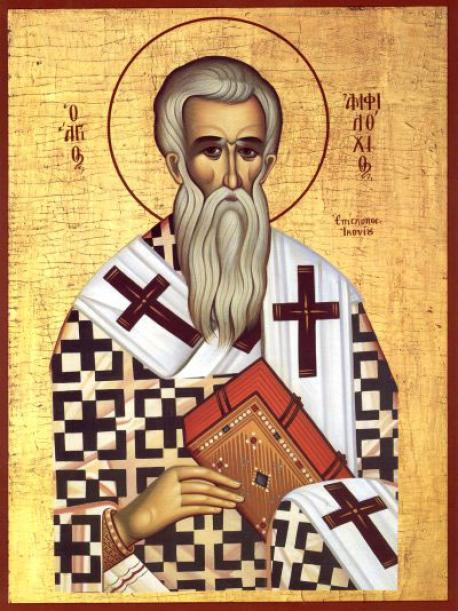 святитель Амфилохий Иконийский