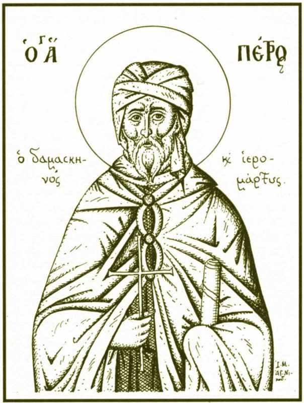 священномученик Петр Дамаскин