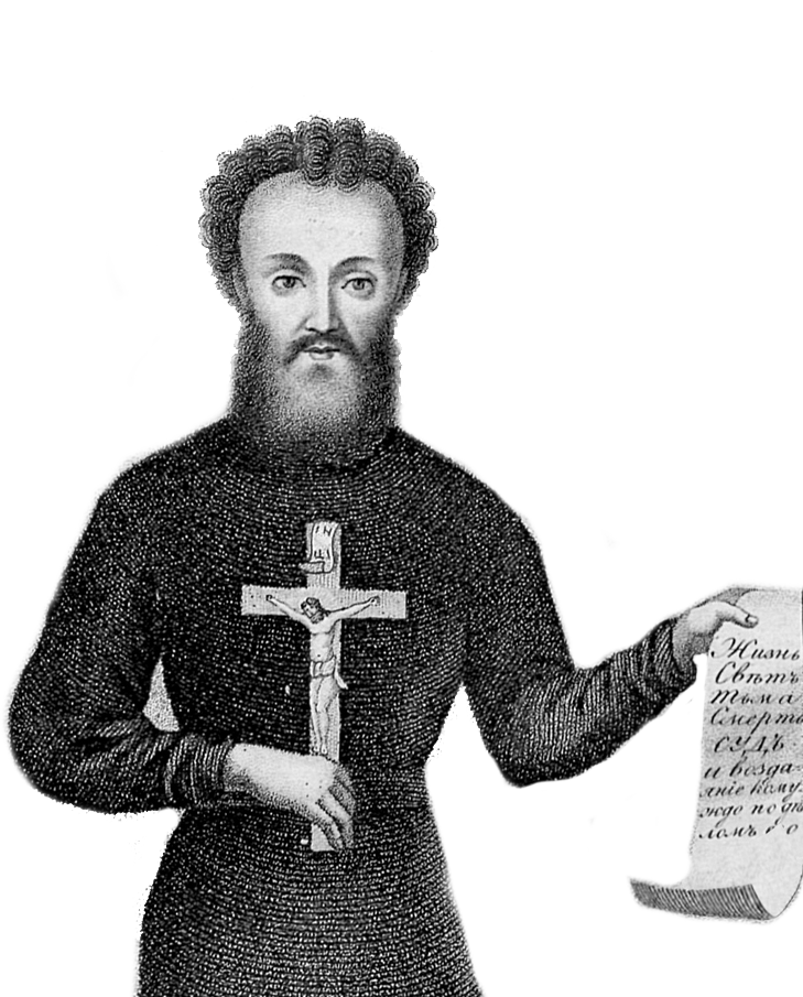 Георгий, затворник Задонский
