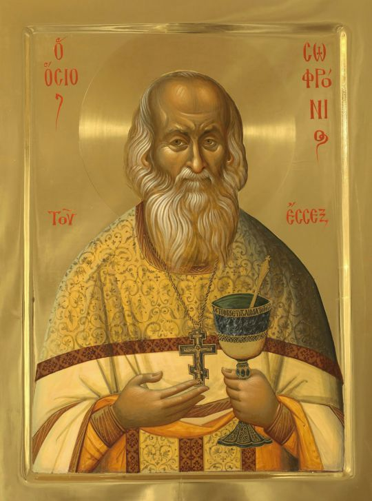 преподобный Софроний (Сахаров)