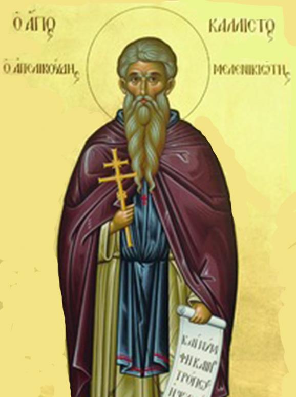 преподобный Каллист Ангеликуд