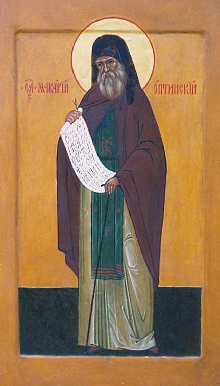 преподобный Макарий Оптинский (Иванов)