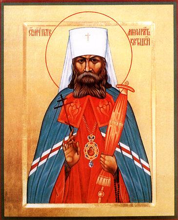 священномученик Пётр (Полянский)