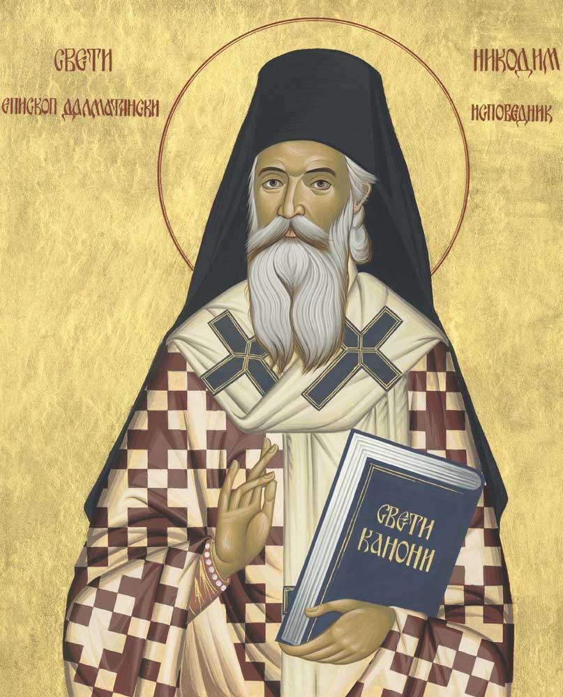 священноисповедник Никодим (Милаш)