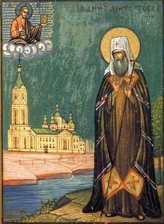 cвятитель Иоанн Тобольский (Максимович)