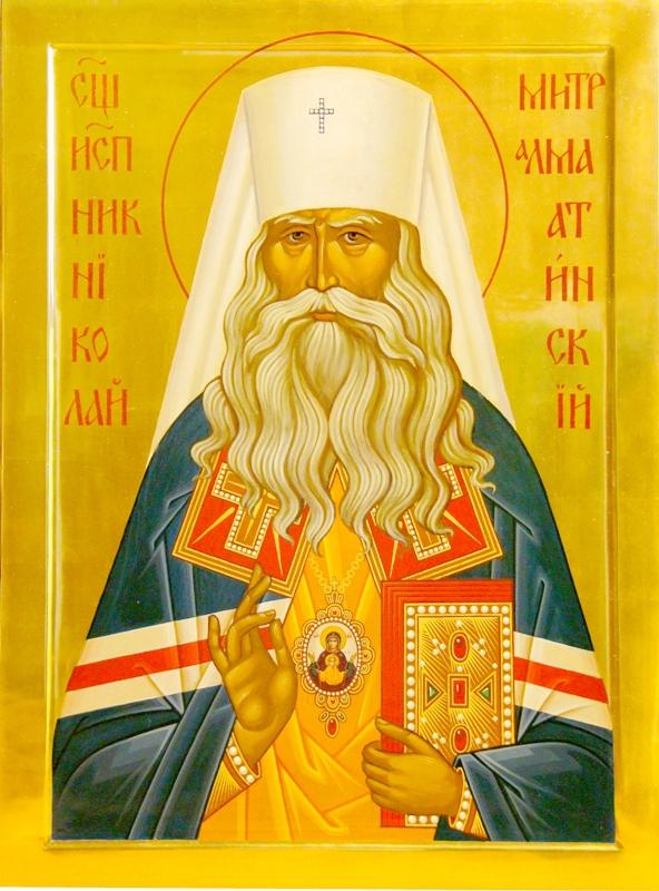 священноисповедник Николай (Могилевский)