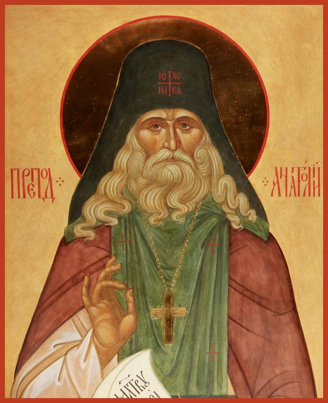 преподобный Анатолий Оптинский (Зерцалов)