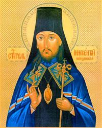 святитель Иннокентий (Смирнов) Пензенский