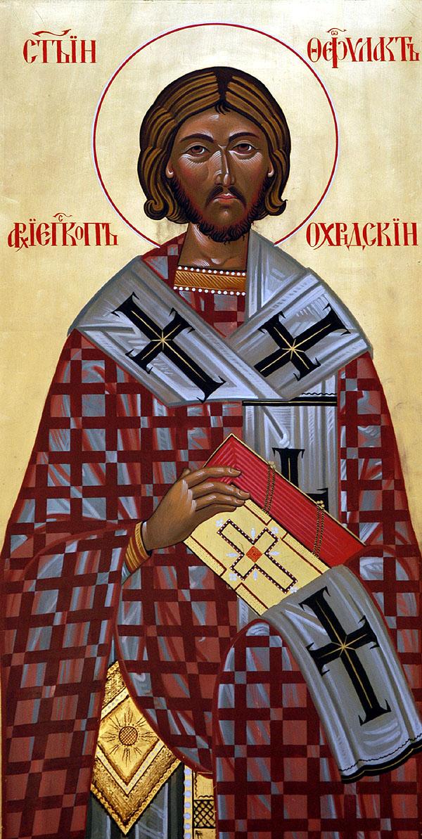 Феофилакт Болгарский, архиепископ Охридский