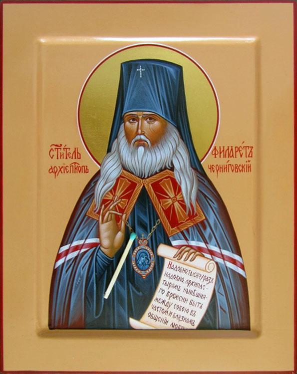 святитель Филарет Черниговский (Гумилевский)